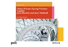 China Private Equity/Venture Capital: 2016 Review and 2017 Outlook